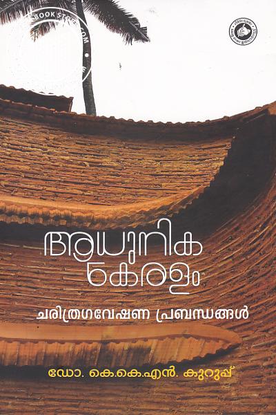 Cover Image of Book ആധുനിക കേരളം ചരിത്രഗവേഷണ പ്രബന്ധങ്ങള്
