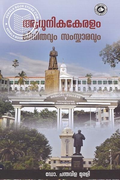 Cover Image of Book ആധുനിക കേരളം ജീവിതവും സംസ്കാരവും