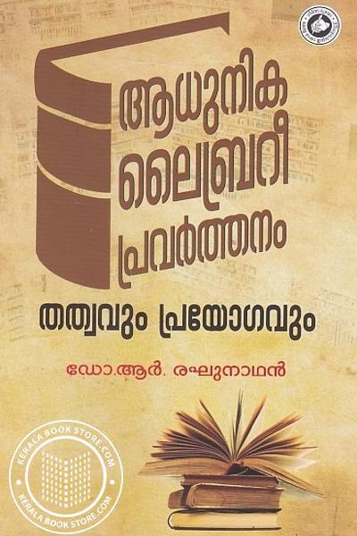Cover Image of Book ആധുനിക ലൈബ്രറി പ്രവര്ത്തനം തത്വവും പ്രയോഗവും