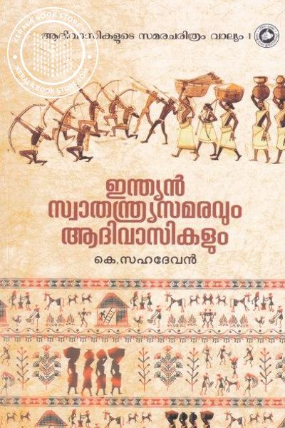 Cover Image of Book Adivasikalude Samaracharitram Part - 1 Indian Swathandrya Samaravum Adivasikalum