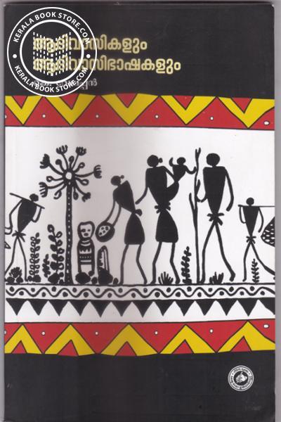 Cover Image of Book ആദിവാസികളും ആദിവാസിഭാഷകളും