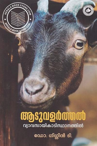 Cover Image of Book ആടുവളര്ത്തല് വ്യാവസായികാടിസ്ഥാനത്തില്