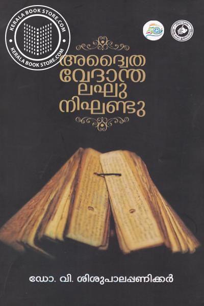 Cover Image of Book Advaida Vedandhalegu Nighandu