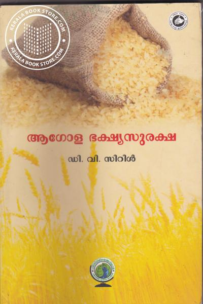 Cover Image of Book Agola Bhakshya Suraksha