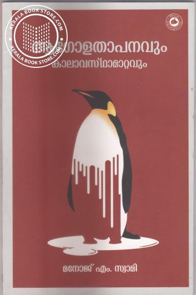 Cover Image of Book ആഗോളതാപനവും കാലാവസ്ഥാമാറ്റവും