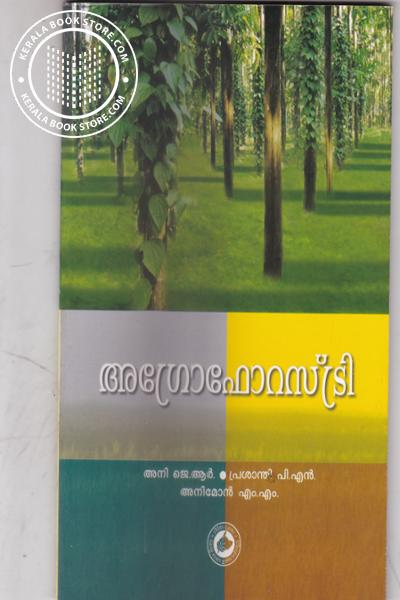 Cover Image of Book Agroforestry
