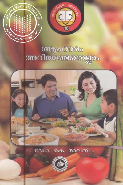 Cover Image of Book Aharam Ariyendathellam
