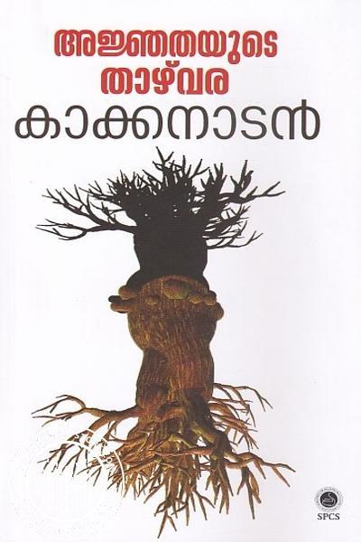 Cover Image of Book അജ്ഞതയുടെ താഴ്വര