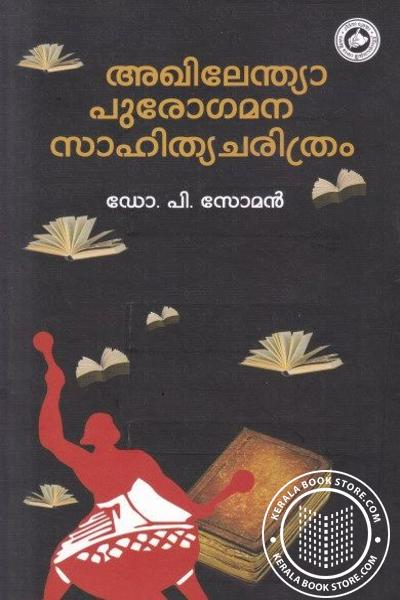 Cover Image of Book അഖിലേന്ത്യാ പുരോഗമന സാഹിത്യ ചരിത്രം