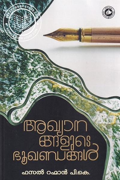 Cover Image of Book ആഖ്യാനങ്ങളുടെ ഭൂഖണ്ഡങ്ങള്