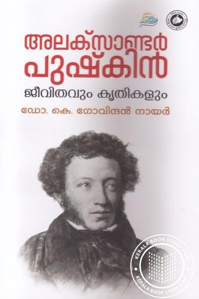 Image of Book Alaksander Pushkin