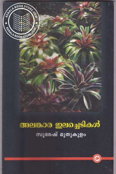 Cover Image of Book Alangara Ilachedikal