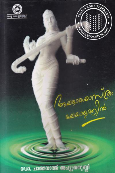Cover Image of Book അലങ്കാര ശാസ്ത്രം മലയാളത്തില്