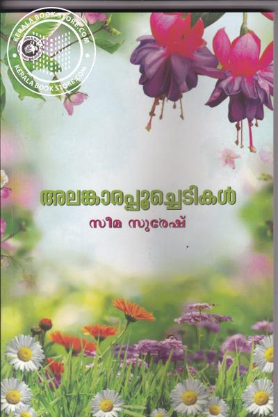 Cover Image of Book അലങ്കാരപ്പൂച്ചെടികള്