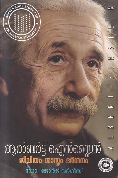 Cover Image of Book Albert Elnstein Jeevitham Sastram Darshanam