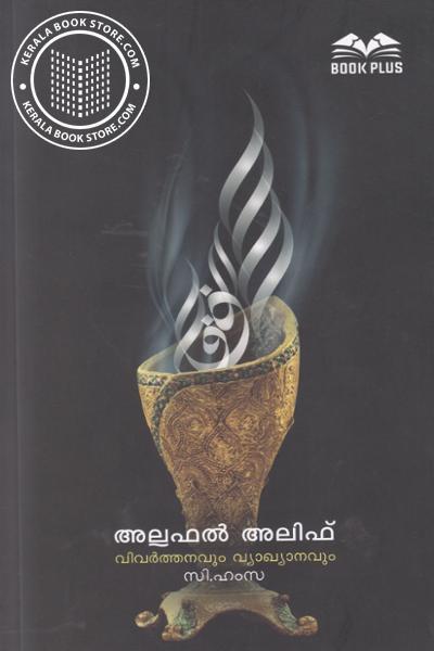 Cover Image of Book അല്ലഫല് അലിഫ്