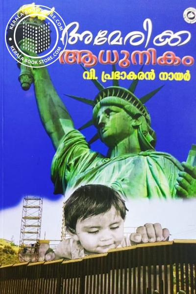 Cover Image of Book അമേരിക്ക ആധുനികം