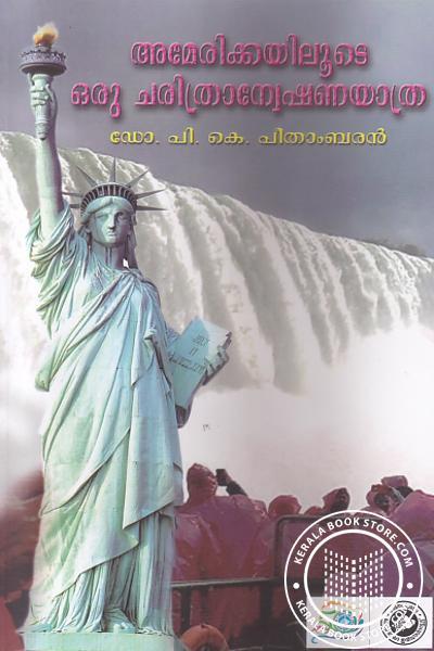 Cover Image of Book Amerikkayilude Oru Charitranweshana Yathra