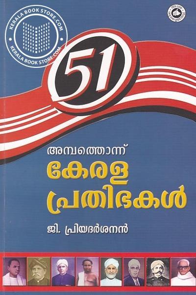 Cover Image of Book അമ്പത്തൊന്ന് കേരള പ്രതിഭകള്