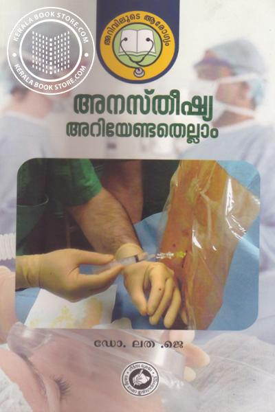 Image of Book Anaesthesia Ariyendathellam
