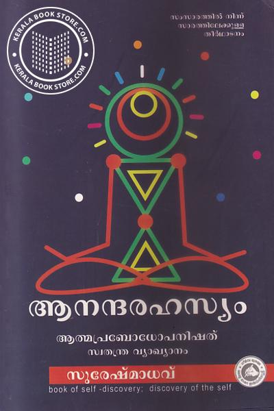Cover Image of Book Ananda Rahashyam