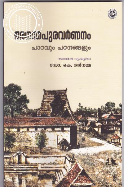 Cover Image of Book Ananthapuravarnanam