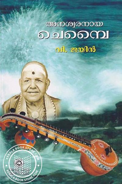 Cover Image of Book അനശ്വരനായ ചെബൈ