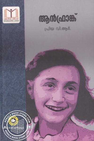 Cover Image of Book ആന്ഫ്രാങ്ക്