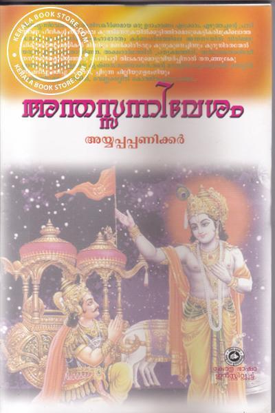 Cover Image of Book അന്തസ്സന്നിവേശം