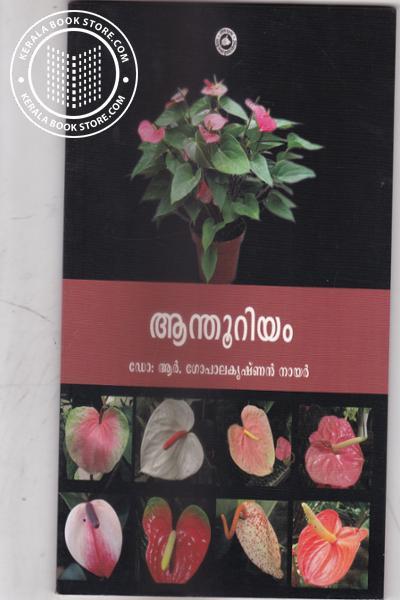 Cover Image of Book ആന്തൂറിയം