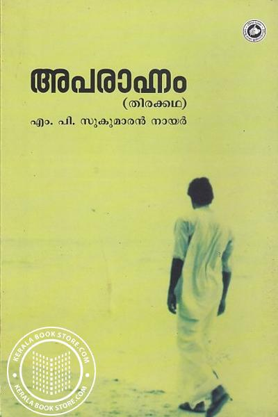 Cover Image of Book അപരാഹ്നം
