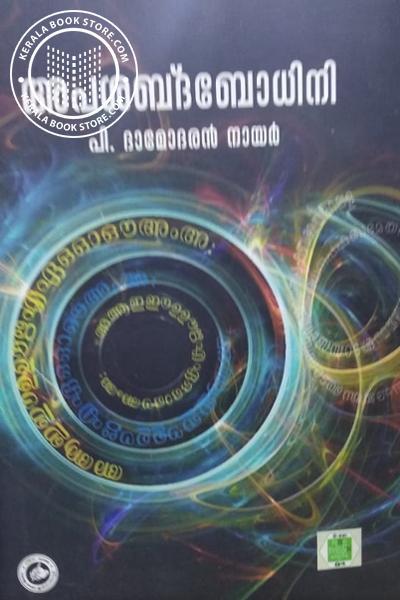 Cover Image of Book അപശബ്ദബോധിനി