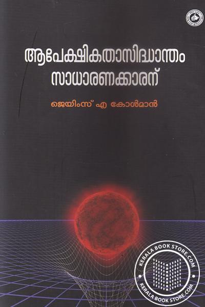 Cover Image of Book ആപേക്ഷികതാസിദ്ധാന്തം സാധാരണക്കാരന്