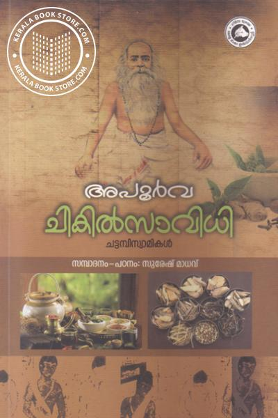 Cover Image of Book Apoorva Chikithsavidhi