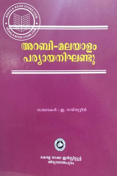 Cover Image of Book അറബി മലയാളം പര്യായനിഘണ്ടു