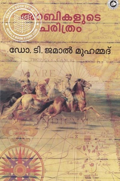 Cover Image of Book അറബികളുടെ ചരിത്രം