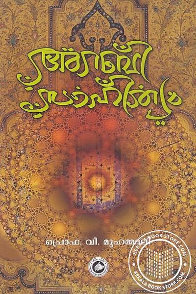 Cover Image of Book അറബി സാഹിത്യം