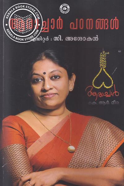 Cover Image of Book Arachar Patanangal