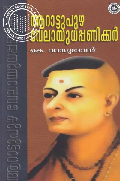 Cover Image of Book Arattupuzha Velayudhapanicker