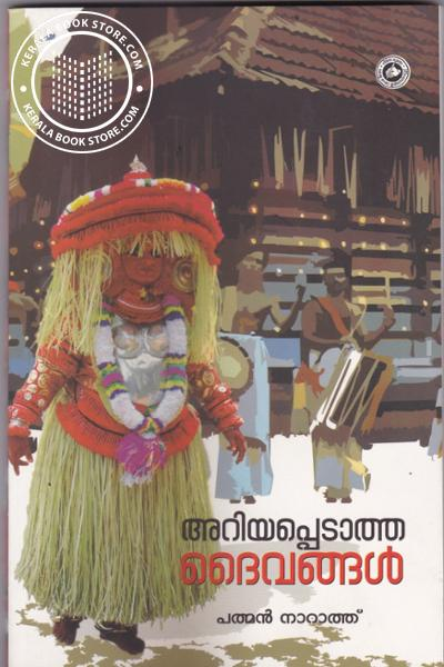 Cover Image of Book Ariyappedatha Daivangal