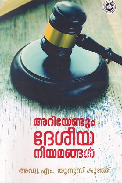 Cover Image of Book അറിയേണ്ടും ദേശീയ നിയമങ്ങള്