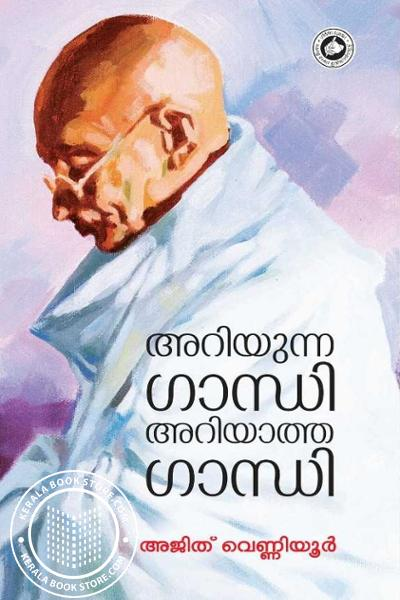 Image of Book അറിയുന്ന ഗാന്ധി അറിയാത്ത ഗാന്ധി