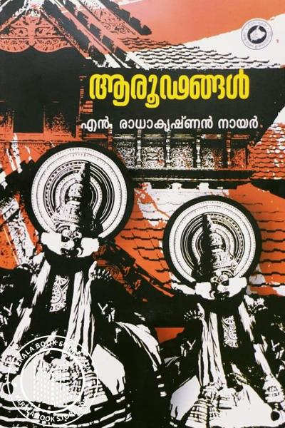 Cover Image of Book ആരൂഢങ്ങള്‍