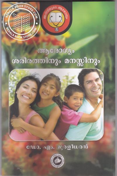 Image of Book Arogyam Saseerathinum Manasinum