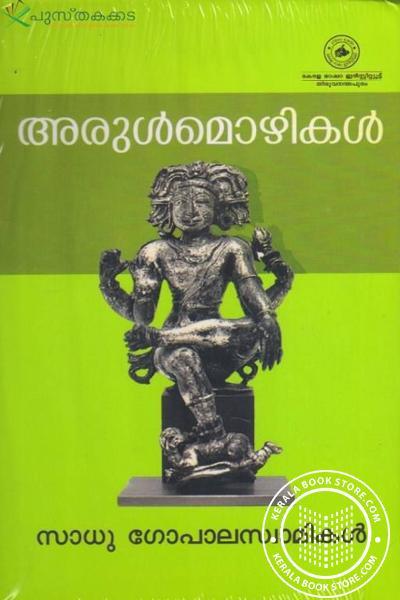 Cover Image of Book അരുൾമൊഴികൾ
