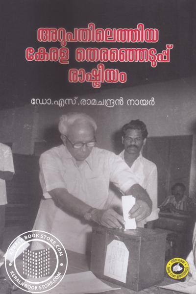 Cover Image of Book Arupathilethiya Kerala Therageduppu Rashtriyam