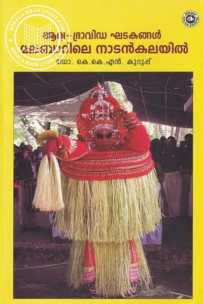 Cover Image of Book ആര്യ ദ്രാവിഡ ഘടകങ്ങള്ം മലബാറിലെ നാടന് കലയില്