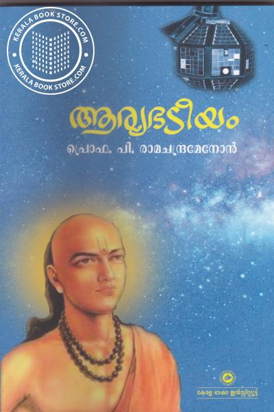Cover Image of Book ആര്യാഭടീയം