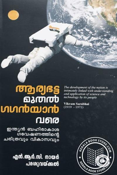 Cover Image of Book ആര്യഭട്ട മുതല് ഗഗയയാന് വരെ