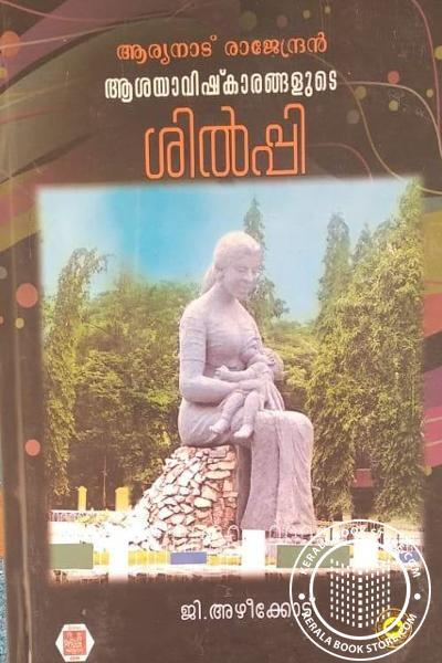 Image of Book ആര്യനാട് രാജേന്ദ്രന് ആശയാവിഷ്കാരങ്ങളുടെ ശില്പി